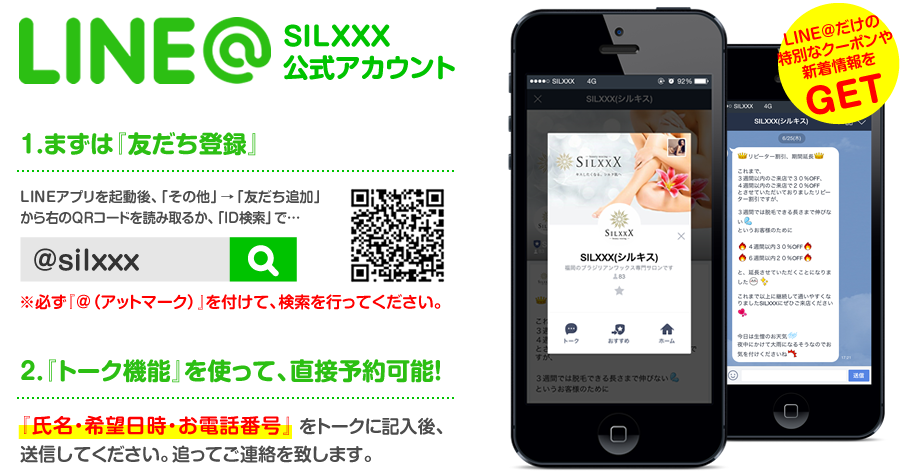 LINE@登録から予約まで